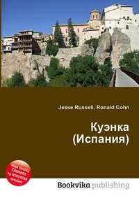 Ronald Cohn, Jesse Russell Куэнка (Испания)