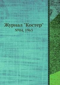 """Журнал """"Костер"""""""